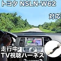 走行中にTVが見れる トヨタ NSLN-W62 対応 TVキャンセラーケーブル