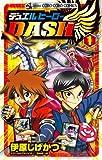 デュエルヒーローDASH 第1巻 (てんとう虫コロコロコミックス)