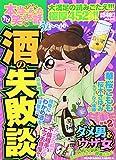 ちび本当にあった笑える話 120 (ぶんか社コミックス)