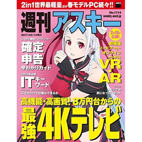 週刊アスキー No.1114 (2017年2月14日発行)<週刊アスキー> [雑誌]
