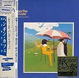 ミュージック・フロム・ペンギン・カフェ(紙ジャケット仕様)