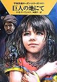 巨人の地にて (ハヤカワ文庫 SF ロ 1-457 宇宙英雄ローダン・シリーズ 457)