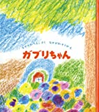 ガブリちゃん (福音館創作童話シリーズ)