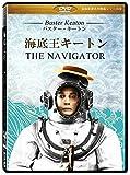 海底王キートン(The Navigator) [DVD]劇場版(4:3)【超高画質名作映画シリーズ73】 デジタルリマスター版