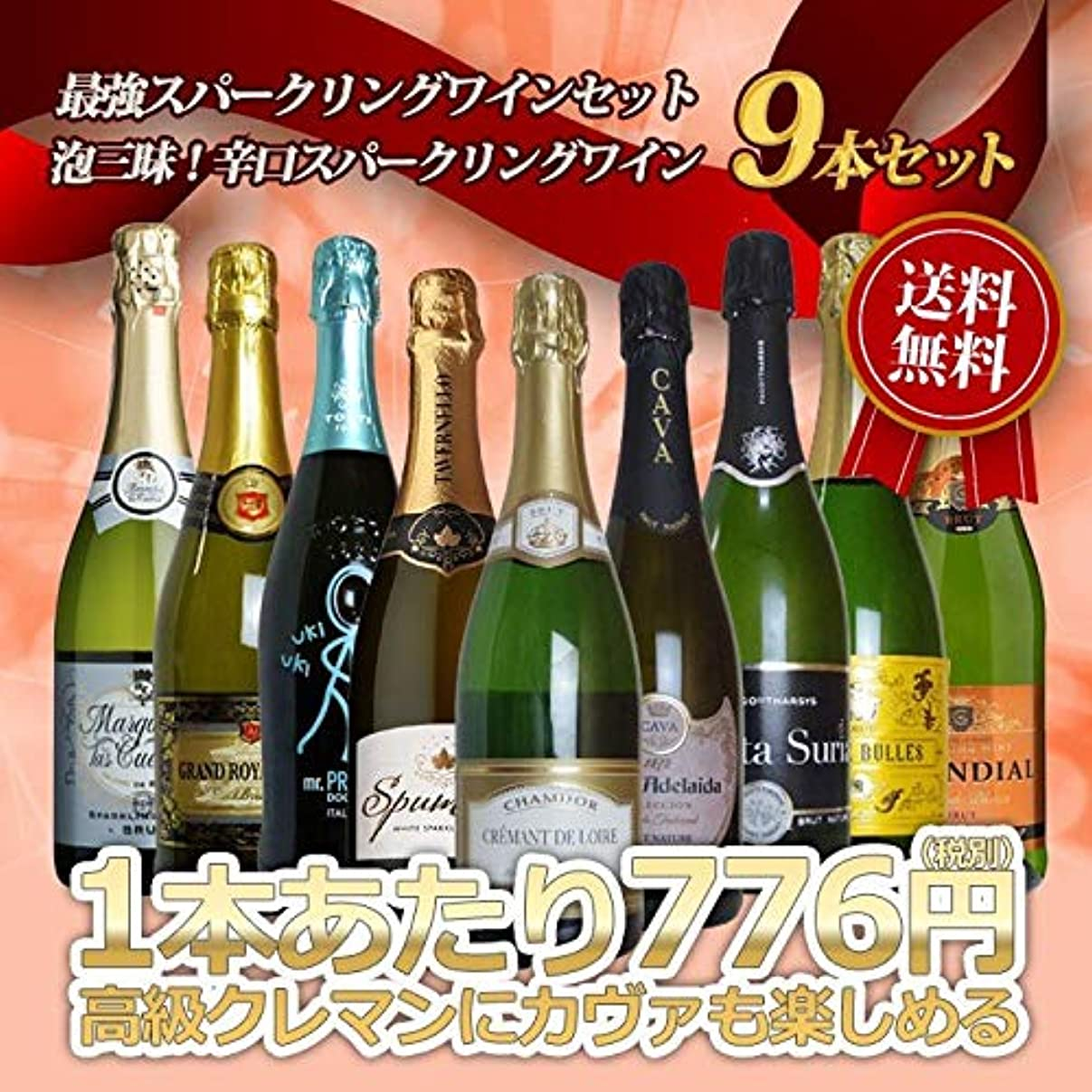 太平洋諸島ペイントコンチネンタル最強 辛口 スパークリングワイン 飲み比べ 9本 セット