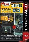 W★ING最凶伝説vol.3 SCAFFOLD MATCH 奈落の底に突き落とせ!!...[DVD]