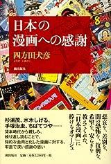 日本の漫画への感謝