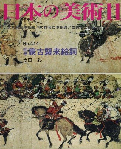 絵巻 蒙古襲来絵詞 日本の美術 (No.414)