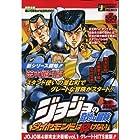 ジョジョの奇妙な冒険 Part IV(第4部) ダイヤモンドは砕けない (1) 東方仗助 片桐安十郎 虹村兄弟 (SHUEISHA JUMP REMIX ワイド)