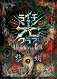 -2011~2012 COMPLETE BEST-『黎明』