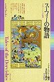 スーフィーの物語―ダルヴィーシュの伝承 (mind books)