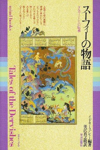 スーフィーの物語—ダルヴィーシュの伝承 (mind books)