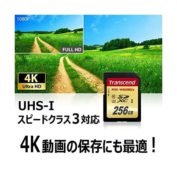 Transcend SDXCカード 256GB...の紹介画像3