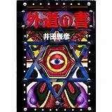 外道の書 / イダ タツヒコ のシリーズ情報を見る