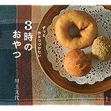 ずっと作りつづけたい 3時のおやつ (講談社のお料理BOOK)