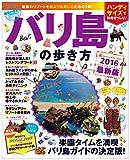 地球の歩き方MOOK バリ島の歩き方2016ハンディ版 (地球の歩き方ムックハンディ版 海外11)