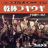 乾杯ブギウギ-メガ盛りMIX-