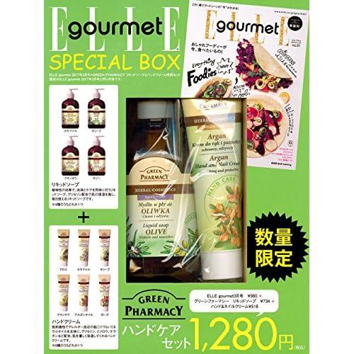 ELLE gourmet (エル・グルメ) 2017年 03月号 × 特別セット