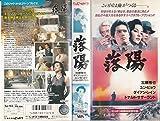 落陽 [VHS]