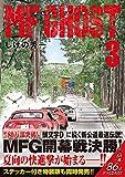 MFゴースト(3) (ヤンマガKCスペシャル) 画像