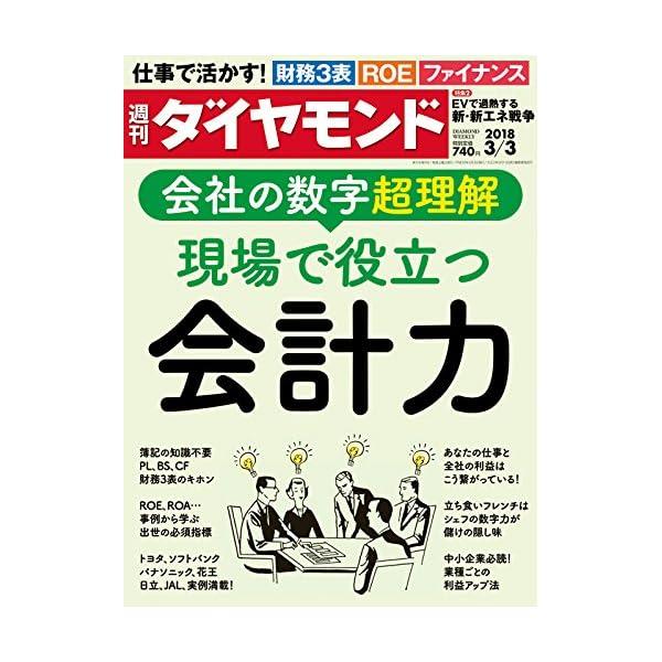 週刊ダイヤモンド 2018年 3/3 号 [雑誌...の商品画像
