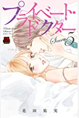 プライベート・ドクター【電子単行本】 Season5 Kindle版