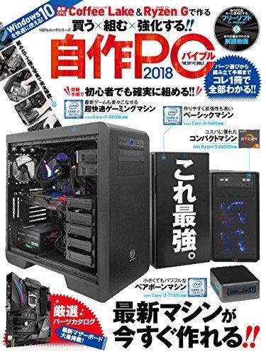 自作PCバイブル2018 (100%ムックシリーズ)