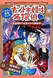 ナゾトキ姫は名探偵―怪盗時計うさぎからの挑戦状 (ちゃおノベルズ)