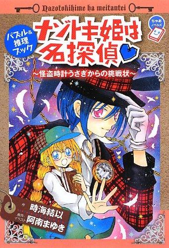 ナゾトキ姫は名探偵―怪盗時計うさぎからの挑戦状 (ちゃおノベルズ)の詳細を見る
