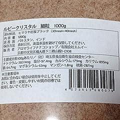 ヒマラヤ岩塩 ルビークリスタル 【細粒】  硫黄泉・ブラックソルト(P) 1Kg