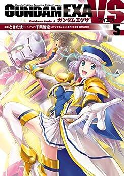 [ときた 洸一]のGUNDAM EXA VS(5) (角川コミックス・エース)