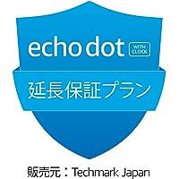 【2020年発売 Echo Dot (第4世代) with clock】 延長保証・事故保証プラン (2年・落下・水濡れ…