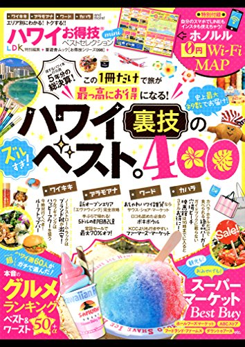 ハワイお得技ベストセレクション mini Kindle版