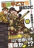 重機甲乙女 豆だけど 2 (芳文社コミックス) 画像