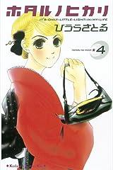 ホタルノヒカリ(4) (Kissコミックス) Kindle版