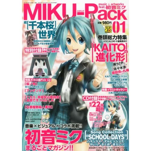 MIKU-Pack (ミクパック) 01 music&artworks feat. 初音ミク 2013年 04月号 [雑誌]