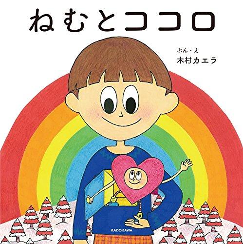 【Amazon.co.jp限定】ねむとココロ シーンステッカー付