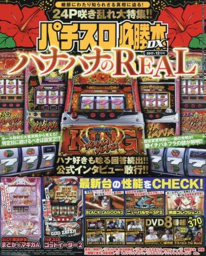 パチスロ必勝本DX 2017年 12 月号 [雑誌]