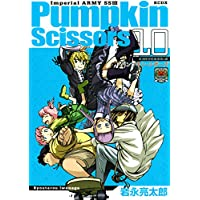 Pumpkin Scissors(10) (月刊少年マガジンコミックス)