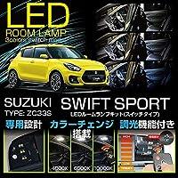 【調光・調色可】LEDルームランプキットCセット/4点 ナンバー灯:6000K/白色 スズキ スイフトスポーツ【型式:ZC33S】