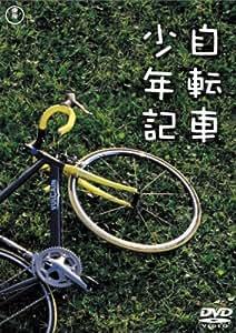 自転車少年記 [DVD]