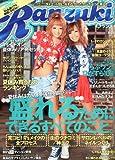 Ranzuki (ランズキ) 2011年 09月号 [雑誌]