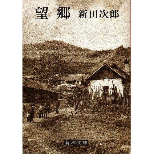 望郷 (新潮文庫 に 2-11)の詳細を見る