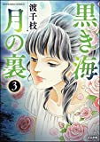黒き海 月の裏 (3) (まんがグリム童話)