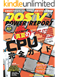 DOS/V POWER REPORT (ドスブイパワーレポート)  2016年9月号[雑誌]