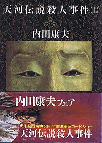 天河伝説殺人事件〈上〉 (角川文庫)の詳細を見る