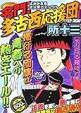 名門!多古西応援団 4 (秋田トップコミックスW)