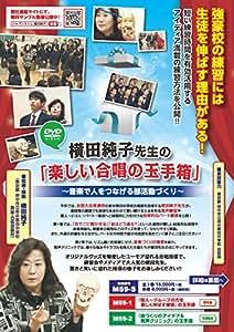 横田純子先生の「楽しい合唱の玉手箱」~音楽で人をつなげる部活動づくり~[合唱 M59-S 全2巻]