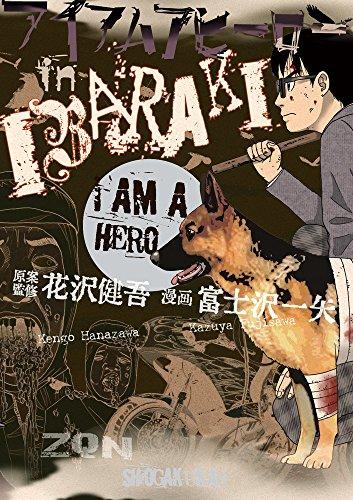 アイアムアヒーロー in IBARAKI (ビッグコミックススペシャル)の詳細を見る