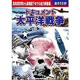 ドキュメント 太平洋戦争 DVD10枚組 BCP-022